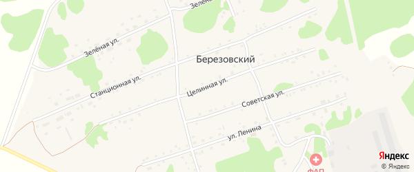 Целинная улица на карте Березовского поселка с номерами домов