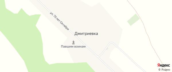 Улица 70 лет Октября на карте села Дмитриевки с номерами домов