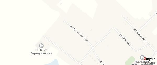 Улица 40 лет Октября на карте села Верха-Чуманки с номерами домов