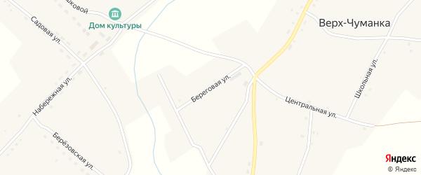 Береговая улица на карте села Верха-Чуманки с номерами домов