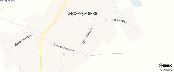 Школьная улица на карте села Верха-Чуманки с номерами домов