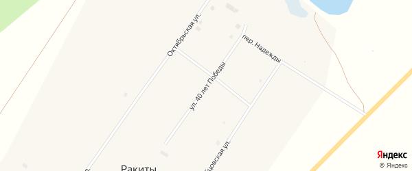 Улица 40 лет Победы на карте села Ракиты с номерами домов
