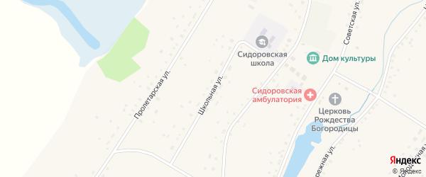 Школьная улица на карте села Сидоровка с номерами домов