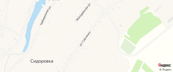 Улица Савченко на карте села Сидоровка с номерами домов