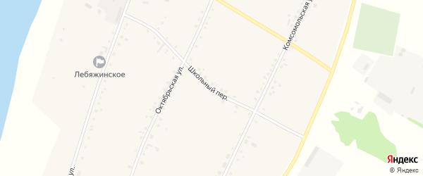 Школьный переулок на карте села Лебяжьего с номерами домов