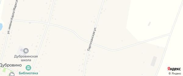 Партизанская улица на карте села Дубровино с номерами домов