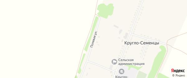 Полевая улица на карте села Кругло-Семенцы с номерами домов