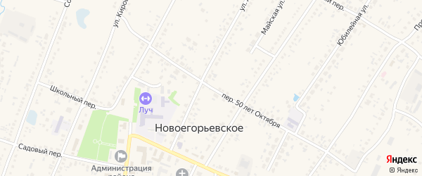 Переулок 50 лет Октября на карте Новоегорьевского села с номерами домов