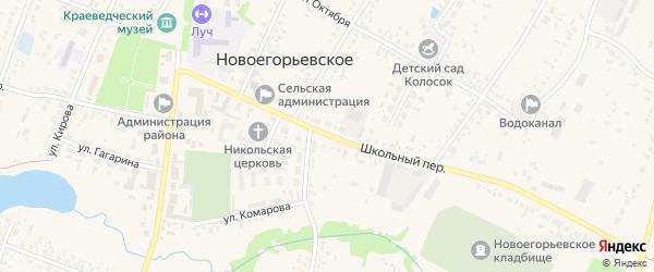 Школьный переулок на карте Новоегорьевского села с номерами домов