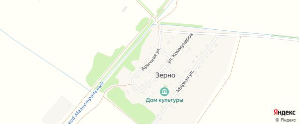 Арычная улица на карте поселка Зерно с номерами домов