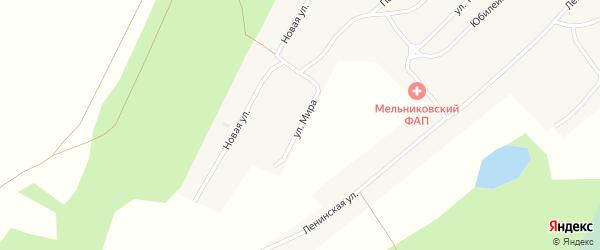 Улица Мира на карте села Мельниково с номерами домов