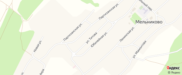 Улица Титова на карте села Мельниково с номерами домов