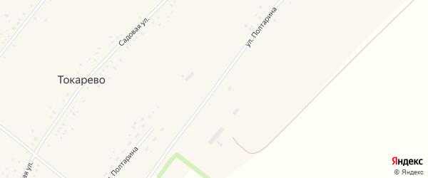 Улица Полтарина на карте села Токарево с номерами домов