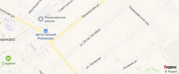 Улица 50 лет Октября на карте села Романово с номерами домов