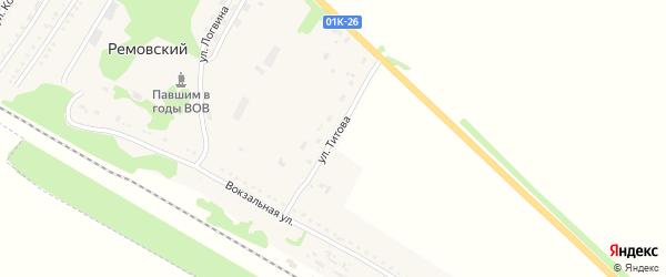 Улица Титова на карте Ремовского поселка с номерами домов