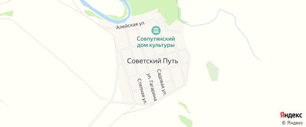 Карта села Советского Пути в Алтайском крае с улицами и номерами домов