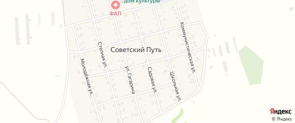 Садовая улица на карте села Советского Пути с номерами домов