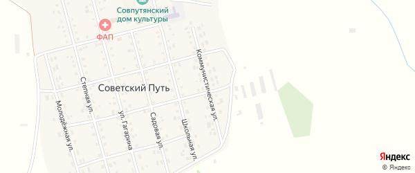 Коммунистическая улица на карте села Советского Пути с номерами домов