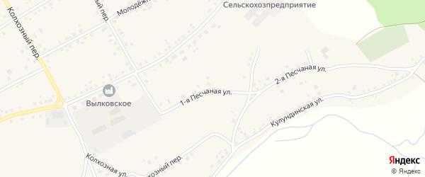 1-я Песчаная улица на карте села Вылково с номерами домов