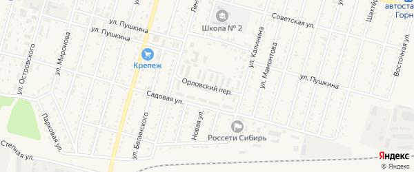 Орловский переулок на карте Горняка с номерами домов