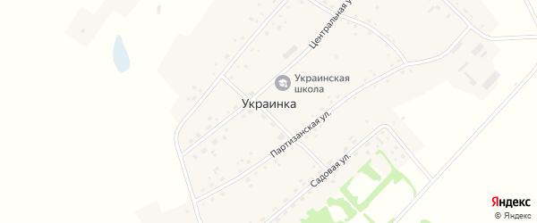 Партизанская улица на карте села Украинки с номерами домов