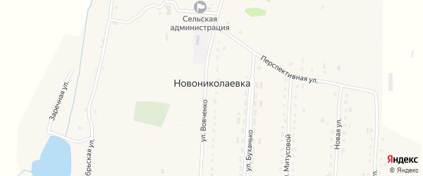 Улица Вовченко на карте села Новониколаевки с номерами домов