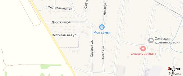 Садовая улица на карте села Успенки с номерами домов