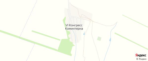 Карта поселка 6 Конгресса Коминтерна в Алтайском крае с улицами и номерами домов