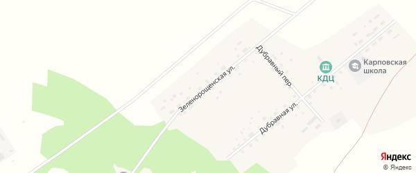 Зеленорощенская улица на карте Карповского поселка с номерами домов
