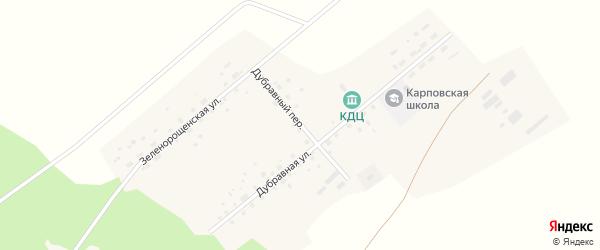 Дубравный переулок на карте Карповского поселка с номерами домов