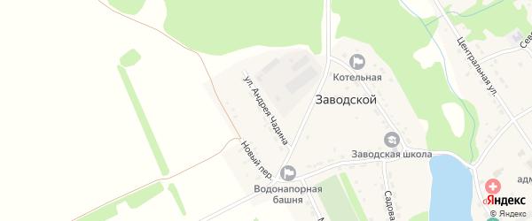 Улица Чадина Андрея на карте Заводского поселка с номерами домов