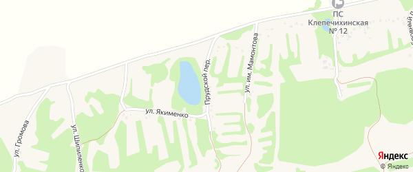 Прудской переулок на карте села Клепечихи с номерами домов