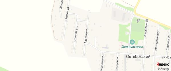 Рабочая улица на карте Октябрьского поселка с номерами домов