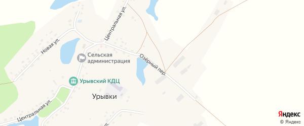Озёрный переулок на карте села Урывки с номерами домов