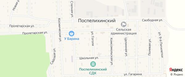 Улица Гоголя на карте Поспелихинского поселка с номерами домов