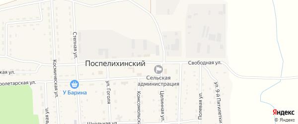 Свободная улица на карте Поспелихинского поселка с номерами домов