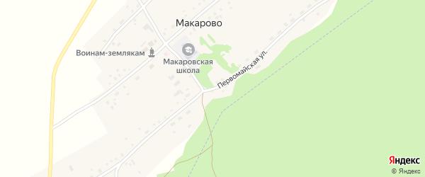 Первомайская улица на карте села Макарово с номерами домов