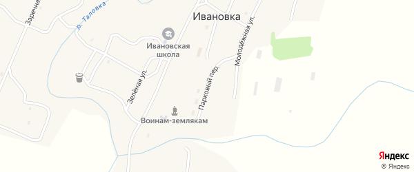 Парковый переулок на карте села Ивановки с номерами домов