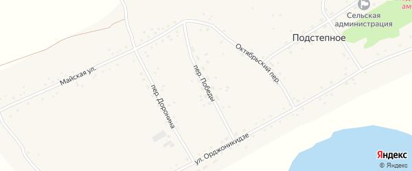 Переулок Победы на карте Подстепного села с номерами домов