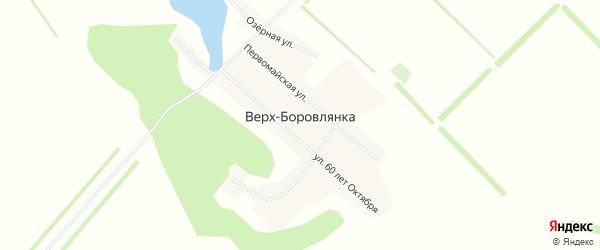 Карта поселка Верха-Боровлянки в Алтайском крае с улицами и номерами домов