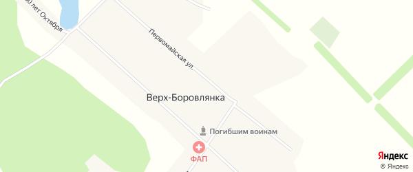 Первомайская улица на карте поселка Верха-Боровлянки с номерами домов