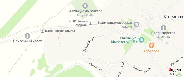 Западная улица на карте села Калмыцкие Мысы с номерами домов