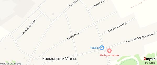 Садовая улица на карте села Калмыцкие Мысы с номерами домов