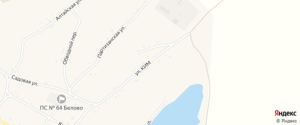 Улица КИМ на карте села Белово с номерами домов