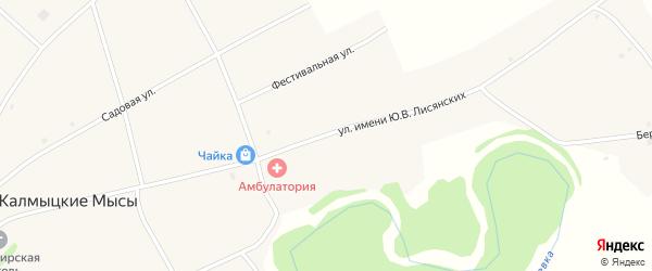 Улица им Ю.В.Лисянских на карте села Калмыцкие Мысы с номерами домов