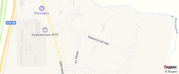 Кавказский переулок на карте села Курьи с номерами домов