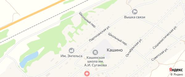 Партизанская улица на карте села Кашино с номерами домов