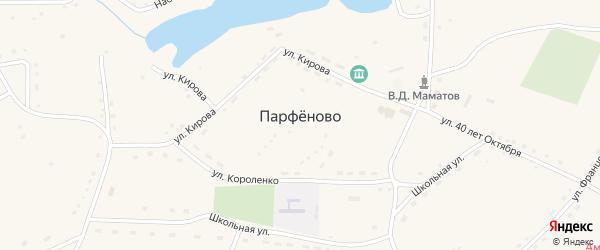 Береговая улица на карте села Парфеново с номерами домов