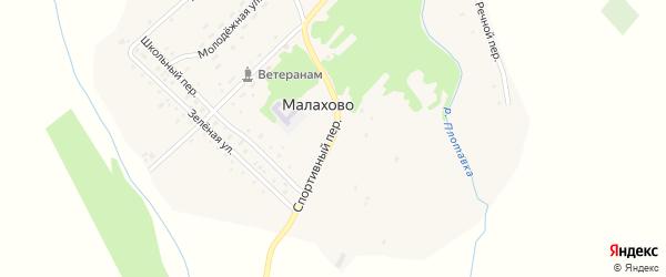 Спортивный переулок на карте села Малахово с номерами домов
