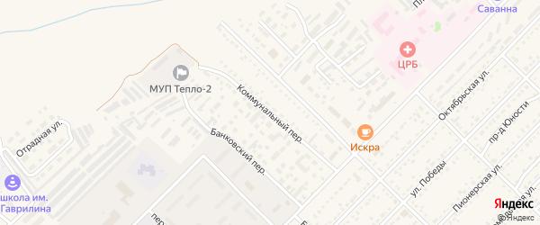 Коммунальный переулок на карте Алейска с номерами домов